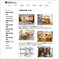 飛騨の家具館 名古屋
