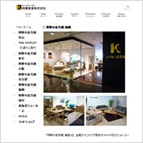 飛騨の家具館 福岡