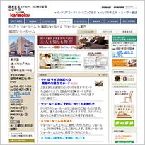 karimoku 福岡ショールーム