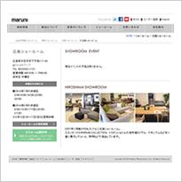 maruni 広島ショールーム