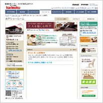 karimoku 水戸ショールーム