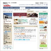 karimoku 金沢ショールーム