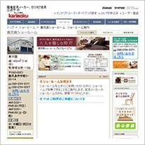 karimoku 鹿児島ショールーム