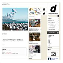 D&DEPARTMENT KAGOSHIMA