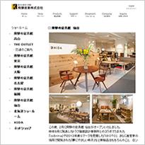 飛騨の家具館 仙台