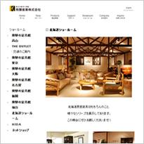 飛騨産業 北海道ショールーム