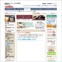 karimoku 札幌ショールーム
