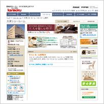 karimoku 大津ショールーム