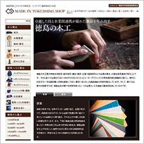 MADE IN TOKUSHIMA SHOP