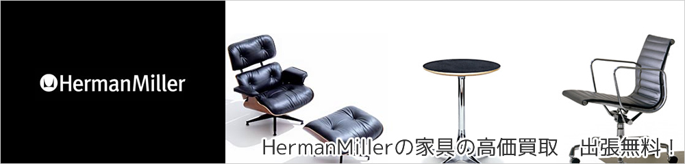 top_hermanmiller