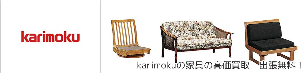 top_karimoku