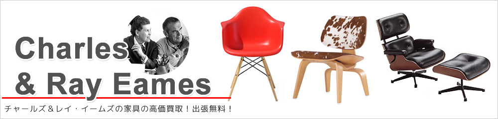 top_charles_ray_eames