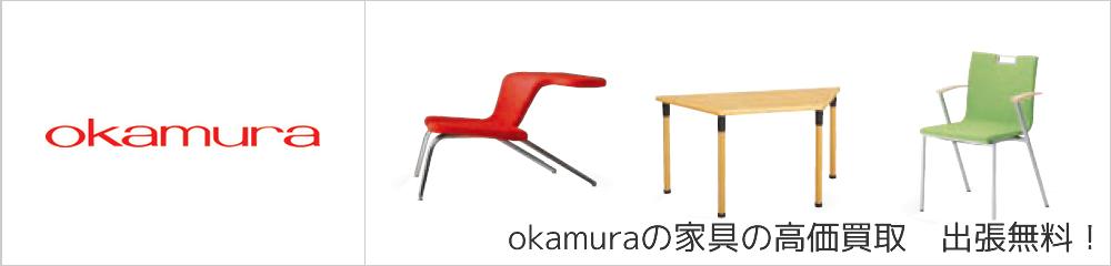 top_okamura